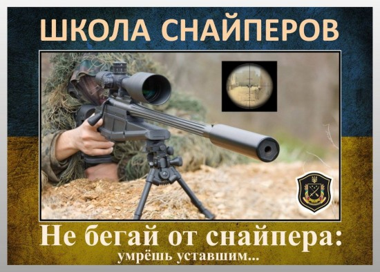 Христианские снайперы воюют в Украине против дьявола