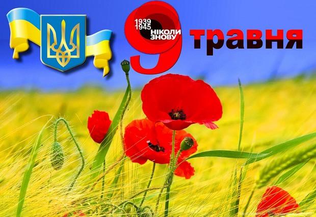 Как днепропетровцы отметят День Победы, Памяти и Примирения