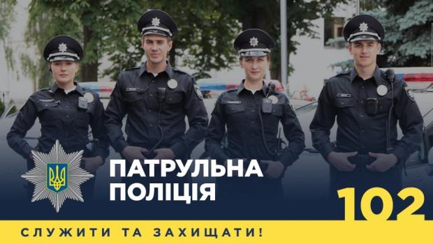 Патрульной полиции требуются новые инспекторы в 5 городах