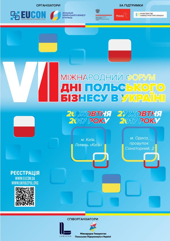 Предпринимателей приглашают на «Дни польского бизнеса»