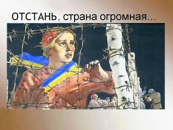 Украина борется с Россией-метрополией за свою свободу и независимость от неё