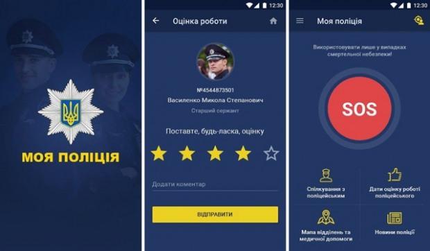 В Днепре появится приложение для общения, оценки и экстренного вызова полиции