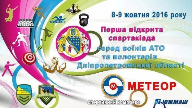 Регистрация на первую в Украине спартакиаду бойцов АТО и волонтеров продлена