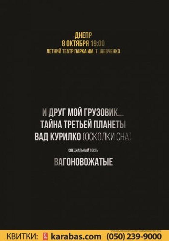 Днепровские музыканты приглашают на концерт памяти погибшего друга