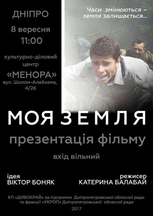 Днепровцев приглашают на презентацию фильма об уникальных добровольцах