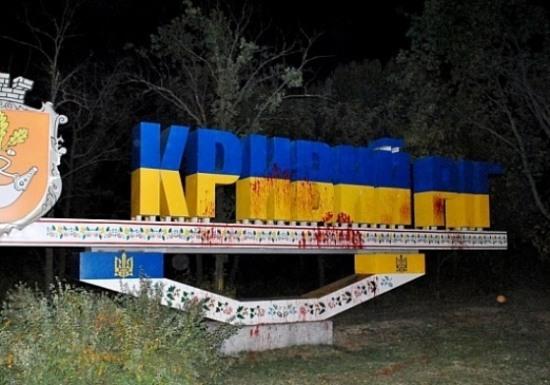 В Кривом Роге хулиганят антиукраинские силы