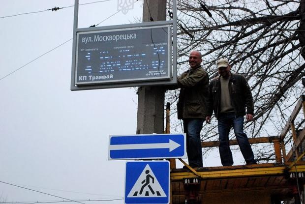 Трамвайные остановки Каменского оборудуют электронными табло