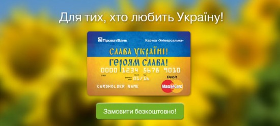 ПриватБанк запустил интернет-страницу Love Ukraine для предзаказа бесплатных карт с новым дизайном