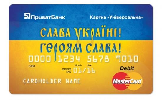 Кредитные карты приобретут патриотический оттенок
