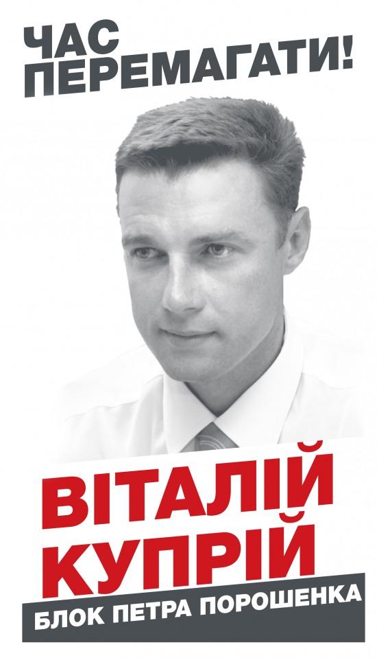 «Блок Петра Порошенка» за Віталія Купрія