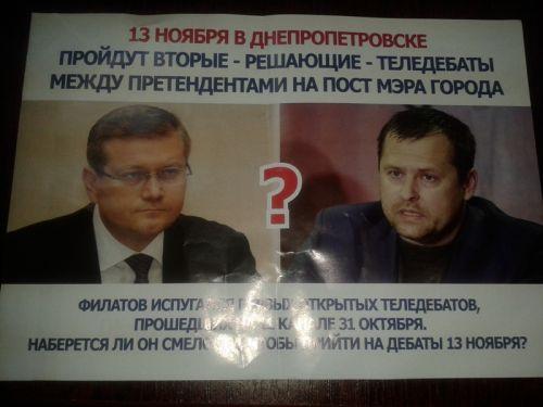 Вилкул раздаёт в Днепропетровске листовки с черным пиаром, — «Опора»
