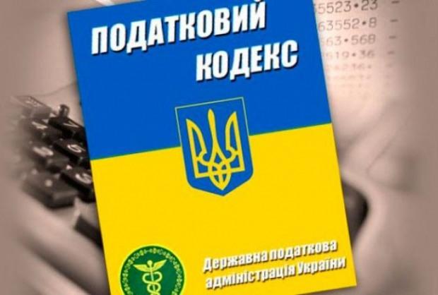 В Днепропетровске озаботились налоговой реформой