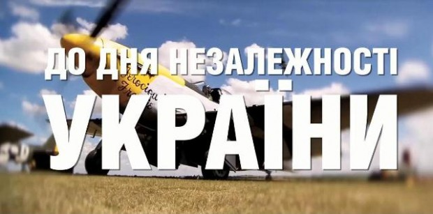 Программа празднования Дня независимости на Днепропетровщине