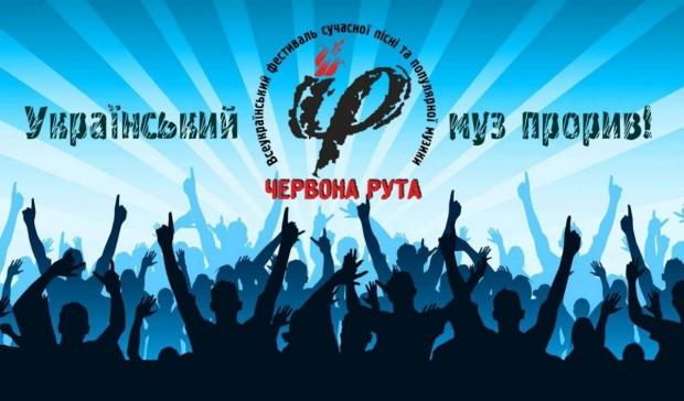 Днепровцы определят конкурсантов для всеукраинской «Червоной руты»