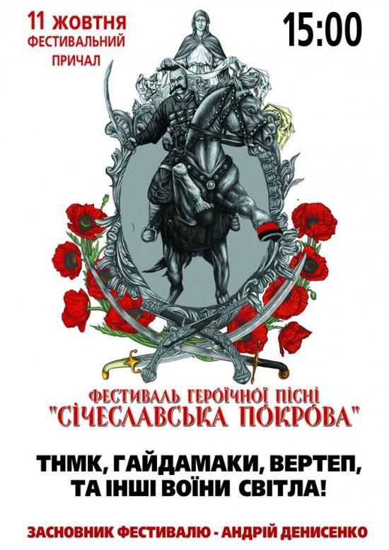 Фестиваль героической песни «Сичеславская Покрова» 2014