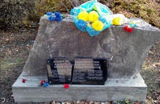 В Кривом Роге разбили памятник погибшим в зоне АТО воинам