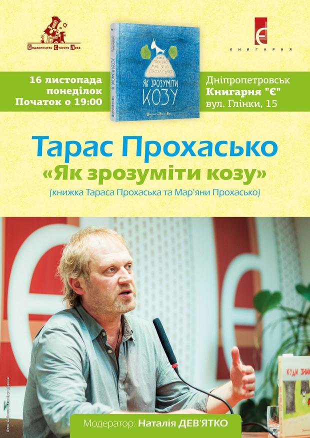 Тарас Прохасько презентує дніпропетровцям «Як зрозуміти козу»