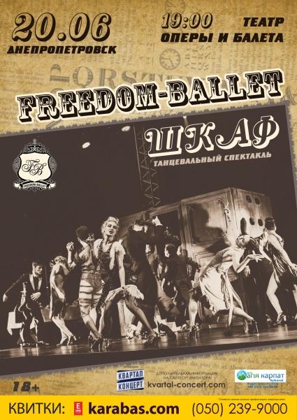 Freedom-Ballet представляет новый спектакль «ШКАФ» (ВИДЕО)