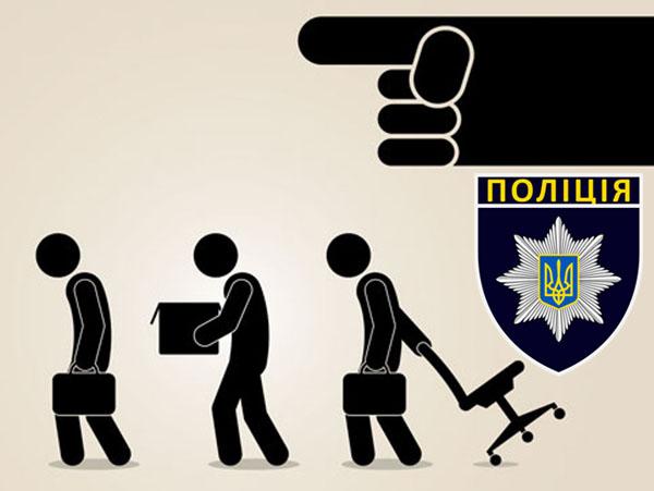 На Днепропетровщине полицейские начальники игнорируют результаты аттестации