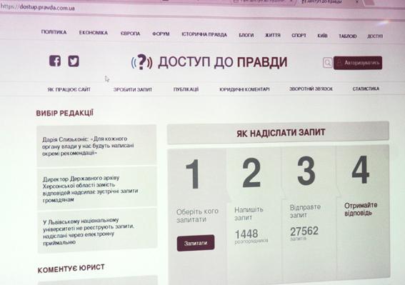 Новомосковцев научили контролировать общественные финансы