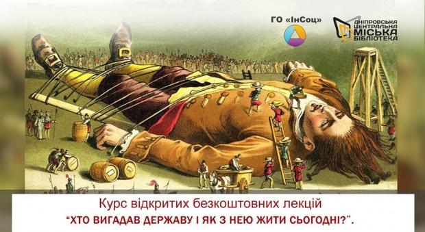 Дніпровців запрошують на лекції «Хто вигадав державу і як з нею жити сьогодні?»