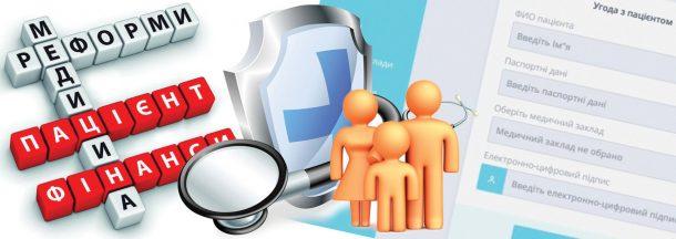 Дніпровців запрошують на підписання декларацій із сімейним лікарем