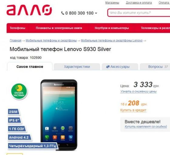 Смартфоны, закупленные облцентром экстренной медпомощи, – на тыс. грн. дороже, чем на сайте поставщика