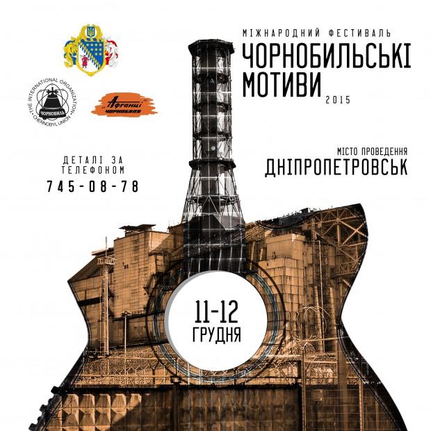 В Днепропетровске прозвучат «Чернобыльские мотивы»