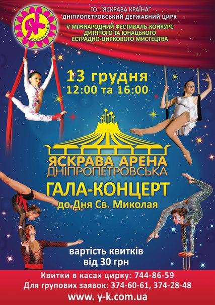 Днепропетровский цирк объединит детей-циркачей из 5 стран