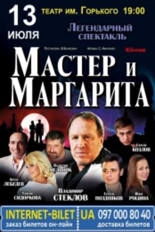К днепровцам приближаются «Мастер и Маргарита»