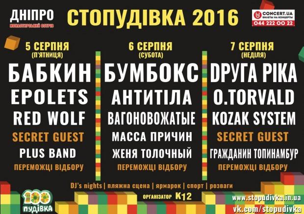 Стопудівка-2016 — фестиваль твого літа!