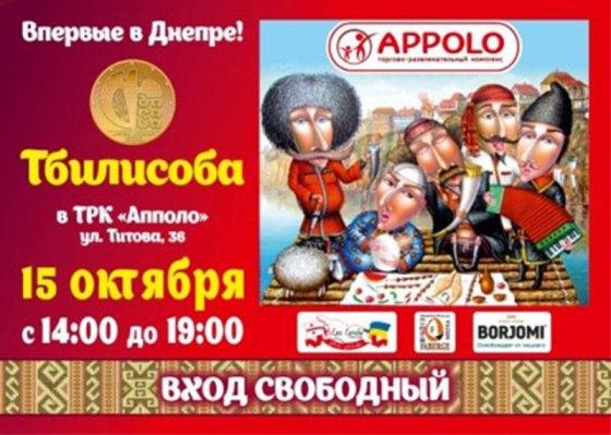 Днепровцев приглашают на грузинское народное гуляние Тбилисоба