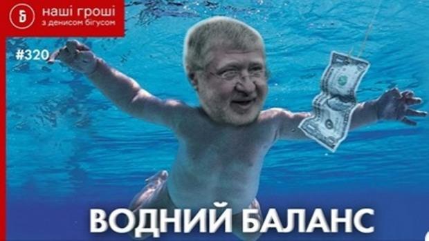 У Коломойського заробляють сотні мільйонів гривень через монополію на очищенні води