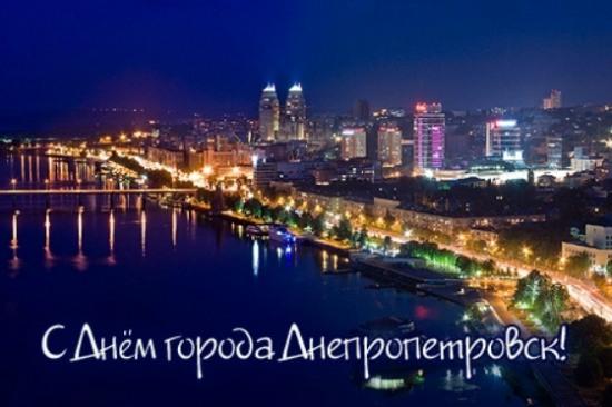 Как отметить День города Днепропетровска