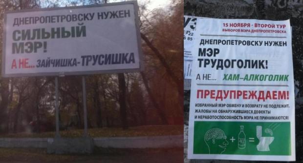 «Зайчишка трусишка» и «хам-алкоголик» наполнили Днепропетровск сарказмом