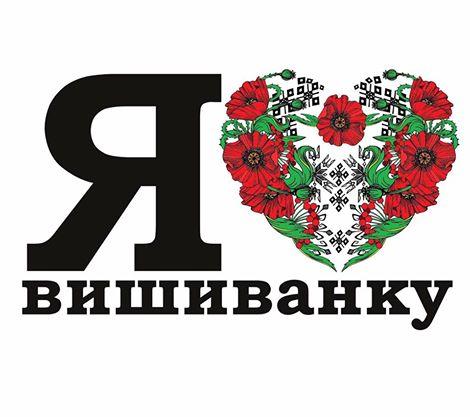 Днепропетровцы отметят День Вышиванки 19 мая на площади Героев Майдана