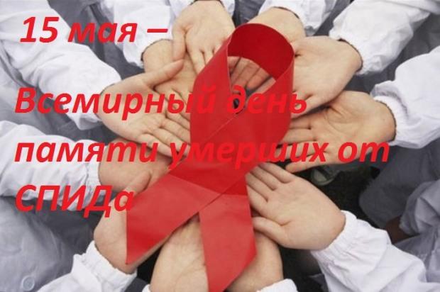 Ко Дню памяти умерших от СПИДа