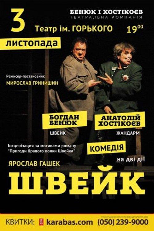 К днепровцам едут «Швейк» с Бенюком и Хостикоевым