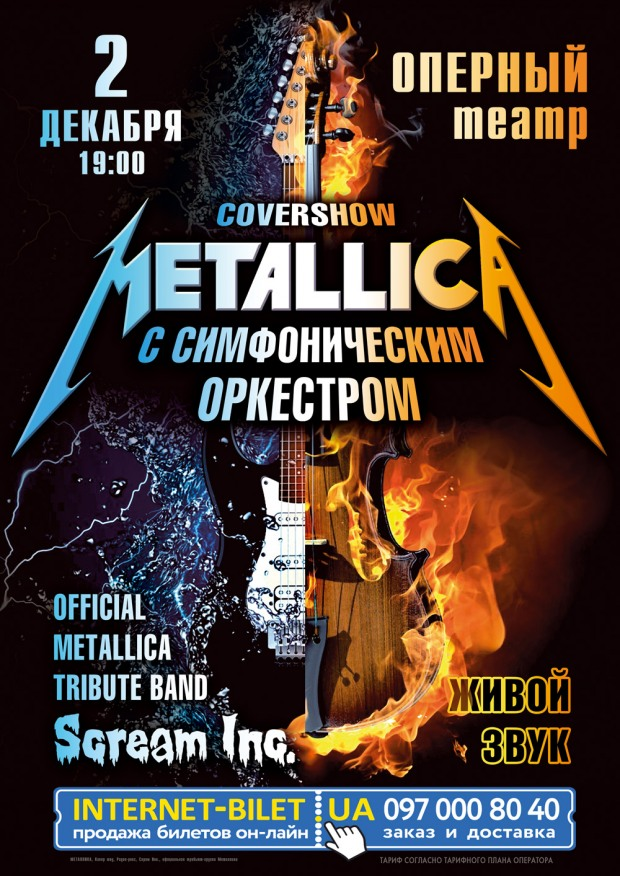 Уникальное кавер-шоу в Днепре от профессионалов «Metallica с симфоническим оркестром» (ВИДЕО)