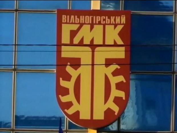 Вольногорский комбинат отказался от более выгодного поставщика, «не заметив» справку