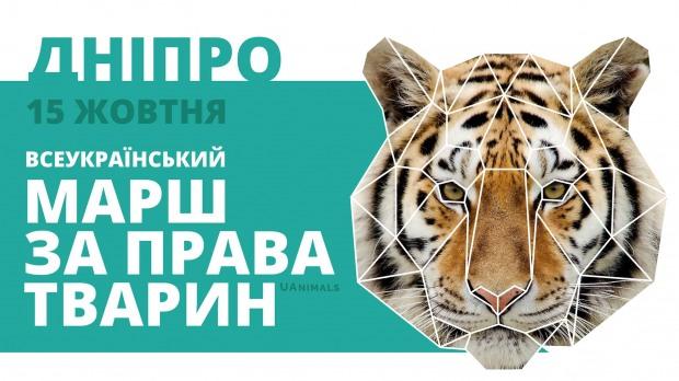Днепровцев приглашают на марш за права животных