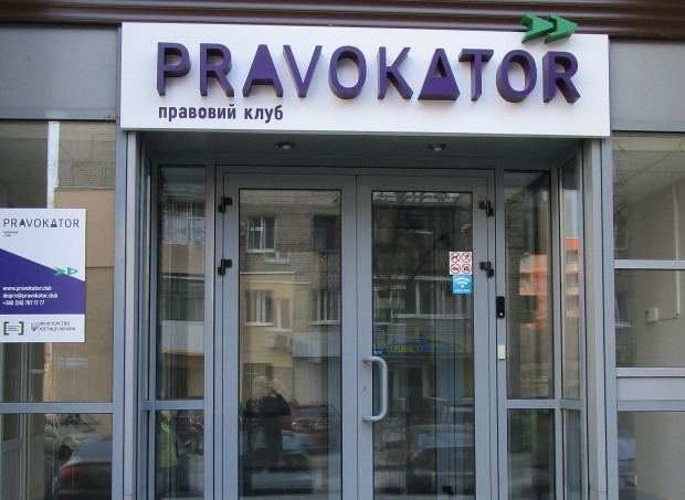 Клуб «PRAVOKATOR» закрылся, только открывшись