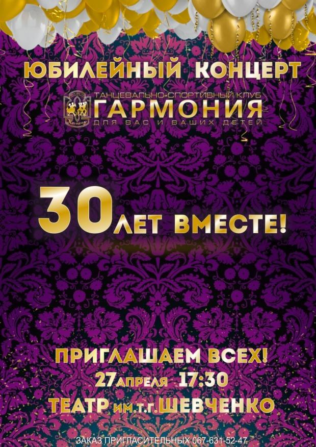 Уникальное событие года! Танцевально-спортивный клуб «Гармония» 30 лет вместе с Вами!
