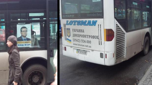 На общественном транспорте в Днепропетровске появились листовки с рекламой Вилкула