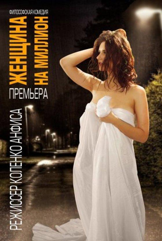 Днепровских театралов приглашает «Женщина на миллион»