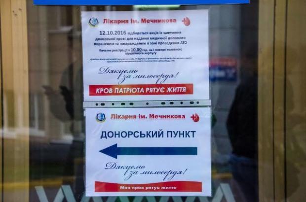 Около полутысячи жителей Днепропетровщины сдали кровь для бойцов АТО