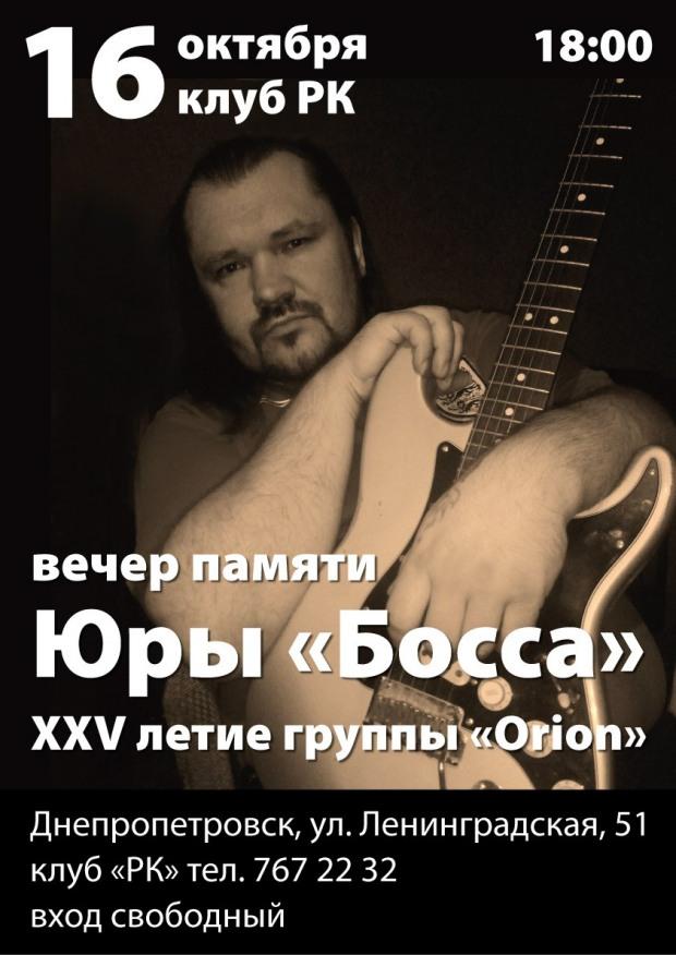Рокеров и неформалов Днепра приглашают на вечер памяти Юры Босса
