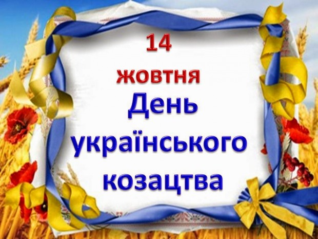Зі святом козацтва та Покрови Пресвятої Богородиці!