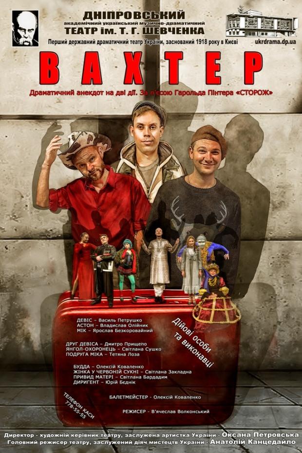 Дніпровських театралів запрошує «Вахтер» на драматичний анекдот (ВІДЕО)