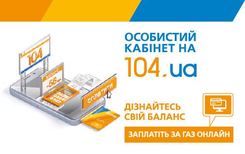 Клиенты «Днепропетровскгаз Сбыта» могут использовать четыре платежных онлайн-сервиса